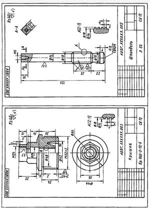 Рабочие чертежи крышки и шпинделя вентиля