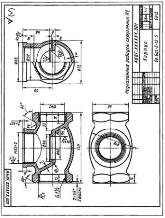 Рабочий чертеж корпуса вентиля