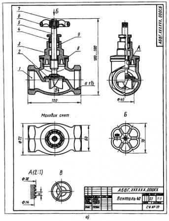 Сборочный чертеж вентиля (а) и спецификации к нему (б)